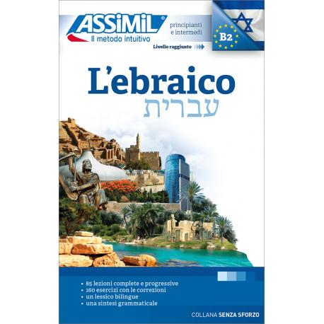 L'Ebraico (livre seul)