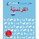 الفرنسيّة للمبتدئين débutants (French for Arabic speakers)