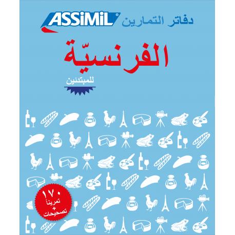 الفرنسيّة للمبتدئين débutants (francés para nativos árabes)