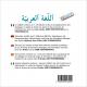 ٱللّغةٱلعربيّة (USB mp3 Arabe)