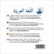 ٱللّغةٱلعربيّة (Arabic audio CD)