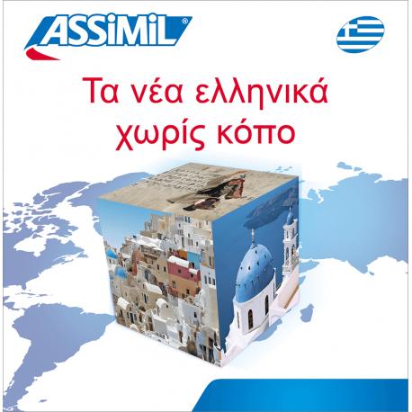 Τα νέα ελληνικά χωρίς κόπο (CD audio Grec)