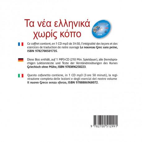 Τα νέα ελληνικά χωρίς κόπο (CD mp3 Grec)